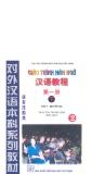 Giáo trình Hán ngữ - Quyển Hạ: Tập 1