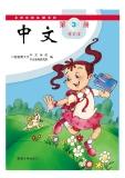 """Giáo trình """"Zhong Wen"""" - Tập 3"""
