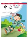 """Giáo trình hán ngữ """"Zhong wen"""""""