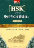 HSK Breakthrough Exercises 1