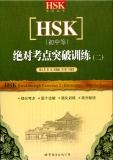 HSK Breakthrough Exercises 2