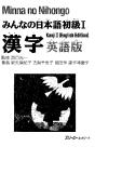 Minna No Nihongo Shokyuu I - Kanji Eigoban