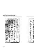 Mông Sơn Thí Thực Khoa Nghi - Nguyễn Văn Thoa Phần 10
