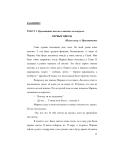 giáo trình dạy đọc tiếng Nga 1 phần 2