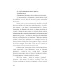 Tài liệu dạy đọc tiếng Nga 2 phần 8