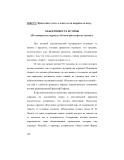 Tài liệu dạy đọc tiếng Nga 2 phần 10