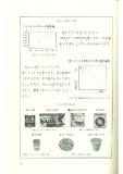 giáo trình Minna no nihongo i shokyu de yomeru topikku 25 phần 6