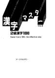 kanji master 2kyuu kanji 1000 volume 3 - part 1