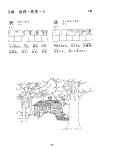 kanji master 2kyuu kanji 1000 volume 3 - part 2