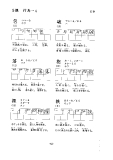 kanji master 2kyuu kanji 1000 volume 3 - part 4