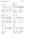 kanji master 2kyuu kanji 1000 volume 3 - part 6