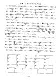 kanji master 2kyuu kanji 1000 volume 3 - part 7