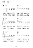 kanji master 2kyuu kanji 1000 volume 3 - part 10