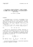 """Báo cáo toán học: """"Fredholm operators and the continuity of the Lefschetz number """""""