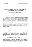 "Báo cáo toán học: ""A new property of the determinant of a perturbation of a weak contraction. (Russian) """