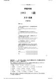 日本語能力試験  1/25 ページ  Powered by jlpt.info 日本語能力試験 authority reserved