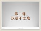 Kỹ năng thực hành tiếng Trung - Bài 2