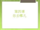 Kỹ năng thực hành tiếng Trung - Bài 4