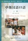 Hướng dẫn luyện khẩu ngữ Tiếng Trung