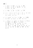 TÀI LIỆU HỌC TIẾNG NHẬT (PHẦN 2) - 12