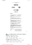 日本語能力試験1/18 ページPowered by jlpt.info 日本語能力試験 authority reserved