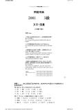 日本語能力試験1/22 ページPowered by jlpt.info 日本語能力試験 authority reserved
