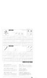 Tự học viết tiếng Nhật căn bản Katakana part 5