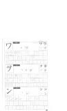 Tự học viết tiếng Nhật căn bản Katakana part 7