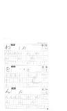 Tự học viết tiếng Nhật căn bản Hiragana part 7