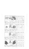 Tự học tiếng Bắc Kinh part 2