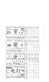Tự học tiếng Bắc Kinh part 3