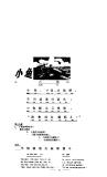 Tự học tiếng Bắc Kinh part 7