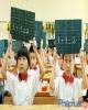 Luật Phổ cập giáo dục tiểu học
