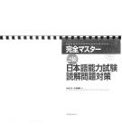 kanzen master dokkai 2kyuu (luyện dokkai) tập 1a