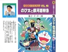 học tiếng Nhật qua truyện tranh tập 16a (Doremon tiếng nhật toàn tập;Mb lớn=download về đọc nhanh hơn đợi nó hiện trên tailieu.vn)