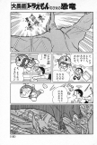 học tiếng Nhật qua truyện tranh tập 1c (Doremon tiếng nhật toàn tập;Mb lớn=download về đọc nhanh hơn đợi nó hiện trên tailieu.vn)