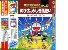 học tiếng Nhật qua truyện tranh tập 23a (Doremon tiếng nhật toàn tập;Mb lớn=download về đọc nhanh hơn đợi nó hiện trên tailieu.vn)