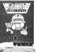học tiếng Nhật qua truyện tranh tập 2a (Doremon tiếng nhật toàn tập;Mb lớn=download về đọc nhanh hơn đợi nó hiện trên tailieu.vn)
