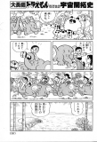 học tiếng Nhật qua truyện tranh tập 2b (Doremon tiếng nhật toàn tập;Mb lớn=download về đọc nhanh hơn đợi nó hiện trên tailieu.vn)