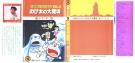 học tiếng Nhật qua truyện tranh tập 3a (Doremon tiếng nhật toàn tập;Mb lớn=download về đọc nhanh hơn đợi nó hiện trên tailieu.vn)