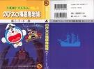 học tiếng Nhật qua truyện tranh tập 4a (Doremon tiếng nhật toàn tập;Mb lớn=download về đọc nhanh hơn đợi nó hiện trên tailieu.vn)