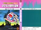 học tiếng Nhật qua truyện tranh tập 5a (Doremon tiếng nhật toàn tập;Mb lớn=download về đọc nhanh hơn đợi nó hiện trên tailieu.vn)