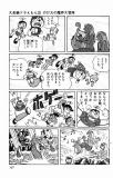 học tiếng Nhật qua truyện tranh tập 5c (Doremon tiếng nhật toàn tập;Mb lớn=download về đọc nhanh hơn đợi nó hiện trên tailieu.vn)
