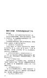 Giáo trình Hán ngữ tập 1 - Quyển hạ part 10