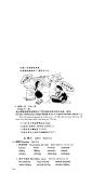 Giáo trình Hán ngữ tập 1 - Quyển hạ part 8