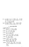 Giáo trình Hán ngữ tập 2 - Quyển thượng part 2