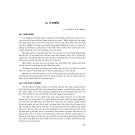 Kỹ thuật biển ( dịch bởi Đinh Văn Ưu ) - Tập 1 Nhập môn về công trình bờ - Phần 9