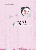 Bộ đề thi tiếng Hàn