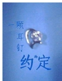 Chiếc bông tai định ước - Bích Diệp Phi Tuyết