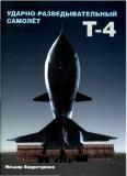 T4 aircraft